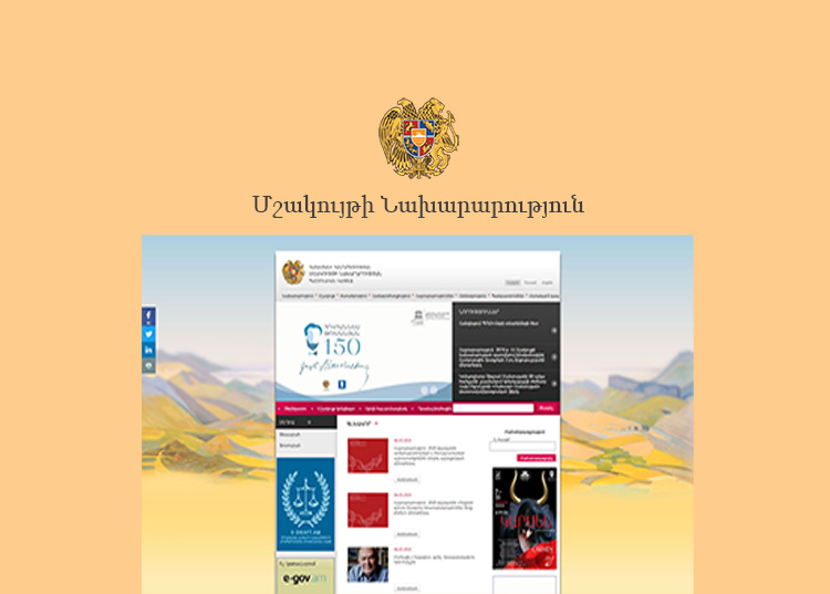 MINISTRY OF CULTURE OF THE REPUBLIC OF ARMENIA
